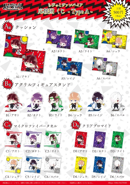【20%OFF_WINTER_SALE_2017】DIABOLIK LOVERS ちびっこヴァンパイア 応援団くじ Type A