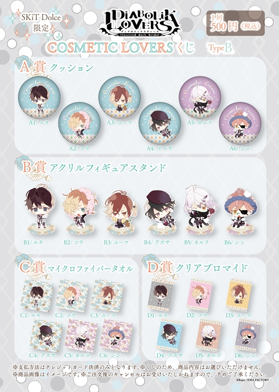 【SKiT Dolce限定】DIABOLIK LOVERS COSMETIC LOVERSくじ Type_B