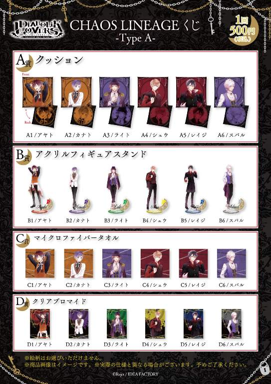 DIABOLIK LOVERS CHAOS LINEAGE くじ Type A