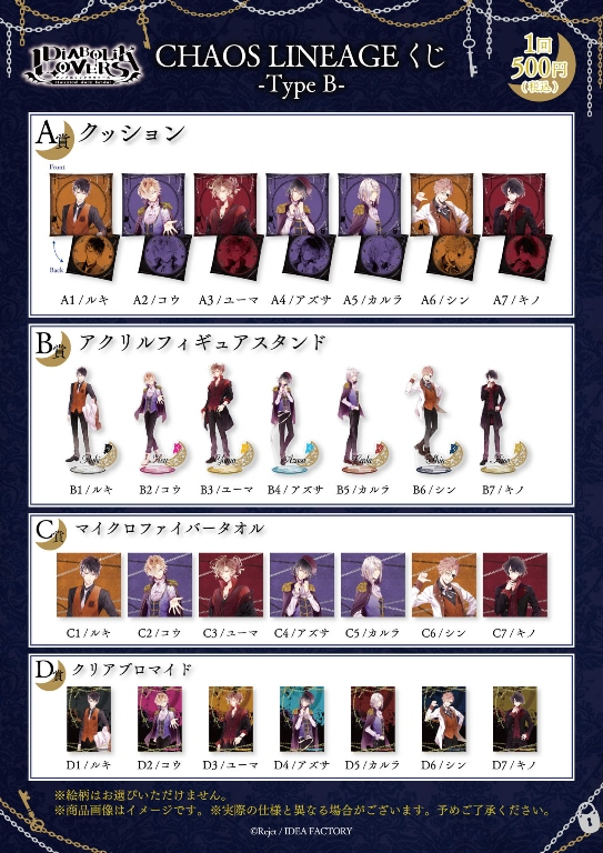 DIABOLIK LOVERS CHAOS LINEAGE くじ Type B