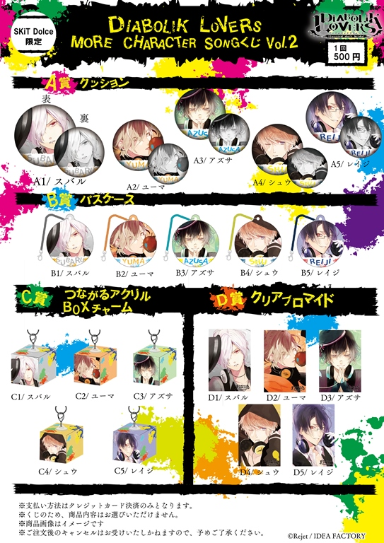 【SKiT Dolce限定】 DIABOLIK LOVERS MORE CHARACTER SONGくじ Vol.2
