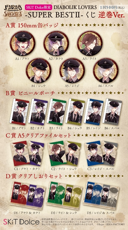 【60%OFF_SUMMER_SALE_2017】【SKiT Dolce限定】DIABOLIK LOVERS -SUPER BEST II- くじ 逆巻Ver.