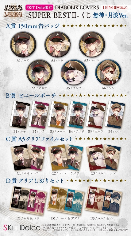 【SKiT Dolce限定】DIABOLIK LOVERS -SUPER BEST II- くじ 無神・月浪Ver.