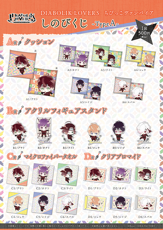 【20%OFF_WINTER_SALE_2017】DIABOLIK LOVERS ちびっこヴァンパイア しのびくじ Type A