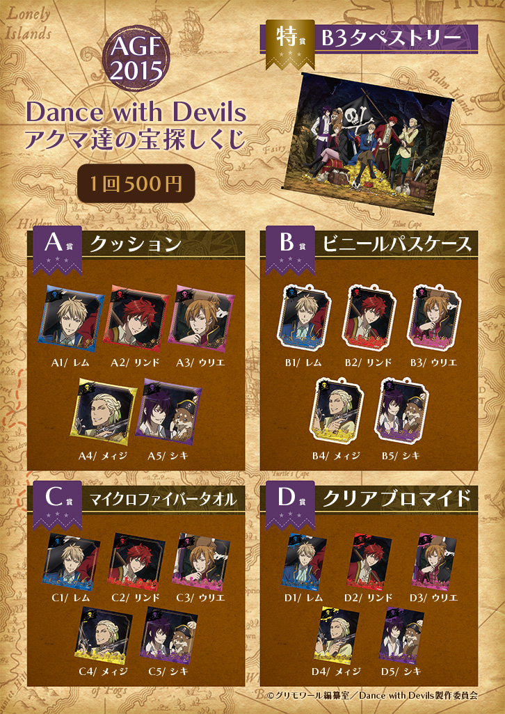 AGF2015 Dance with Devils アクマ達の宝探しくじ