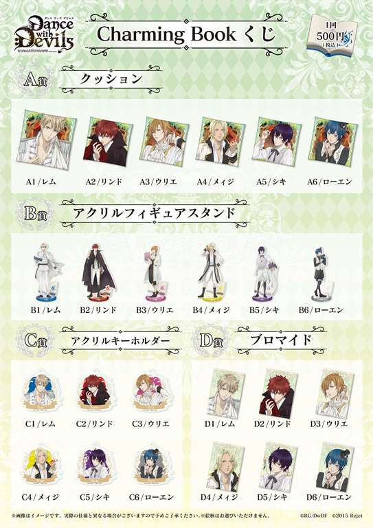 Dance with Devils Charming Book くじ