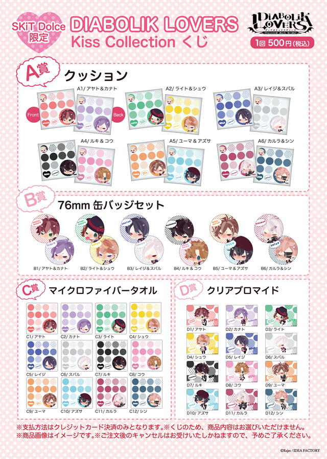 【SKiT Dolce限定】DIABOLIK LOVERS Kiss Collection くじ