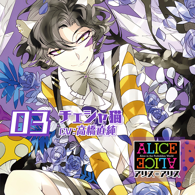 【50%OFF_SUMMER_SALE_2017】ALICE=ALICE Vol.3 チェシャ猫 CV.高橋直純