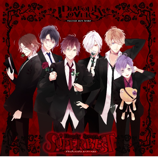 DIABOLIK LOVERS Bloody Songs -SUPER BEST- 【通常版】
