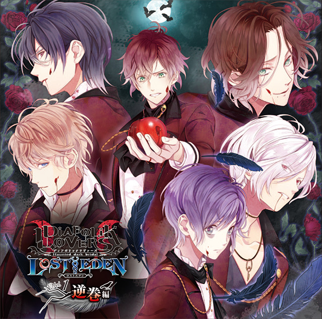 Anime Diabolik Lovers Lost Eden Sub Indo Vol 1