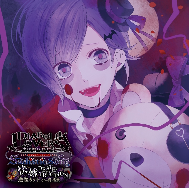 DIABOLIK LOVERS Sadistic Song Vol.2 逆巻カナト CV.梶 裕貴