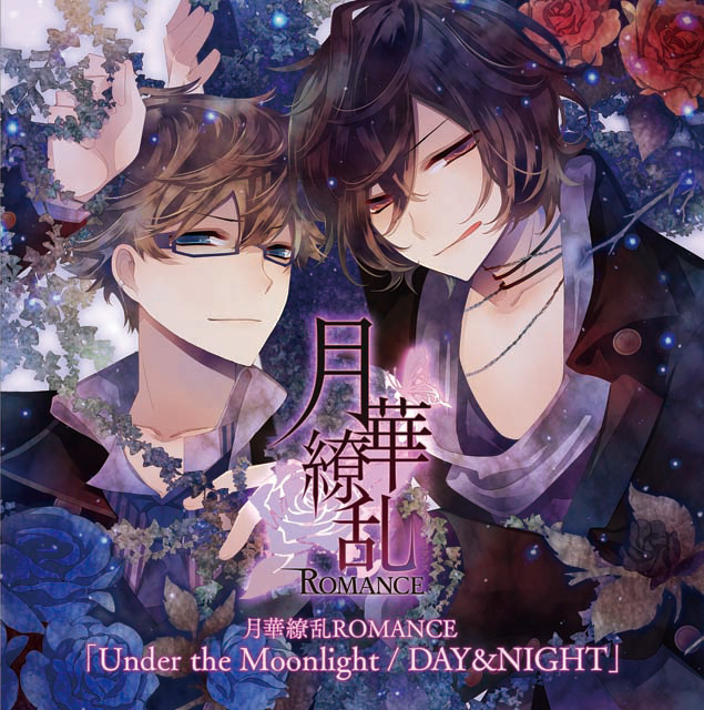 月華繚乱ROMANCE 禁断兄弟 葵&敦盛 「Under the Moonlight / DAY&NIGHT」