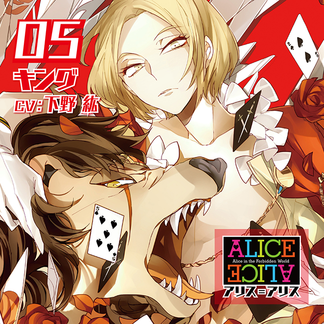 【50%OFF_SUMMER_SALE_2017】ALICE=ALICE Vol.5 キング CV.下野 紘