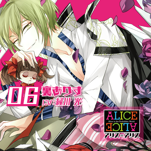 【50%OFF_SUMMER_SALE_2017】ALICE=ALICE Vol.6 裏ありす CV.緑川 光