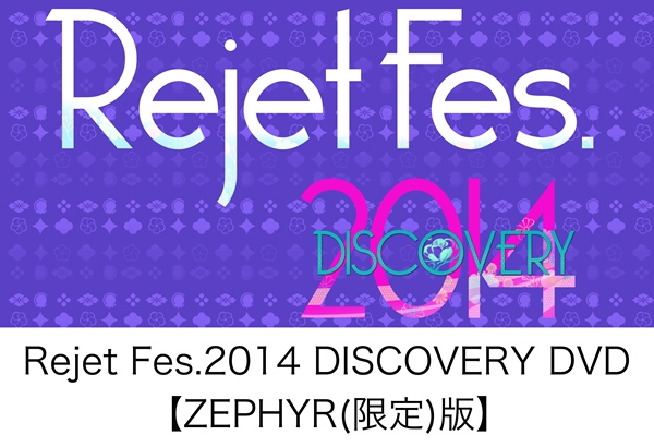 Rejet Fes.2014 DISCOVERY DVD ZEPHYR(限定)版