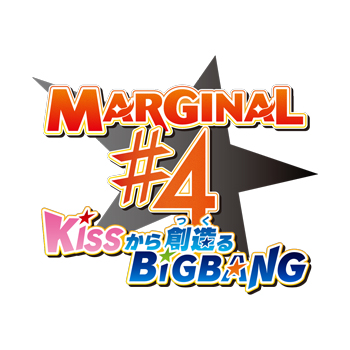 【30%OFF_WINTER_SALE_2017】TVアニメ「MARGINAL#4 KISSから創造(つく)るBig Bang」ED曲「KISSから創造(つく)るBig Bang」